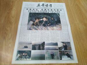 RARE-NKorea-Daily-newspaper-Rodong-Sinmun-labour-news-2016-11-13