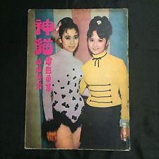 1960's 神貓 Hong Kong Chan Po Chu And Nancy Sit Special Movie Magazine 陳寶珠,薛家燕