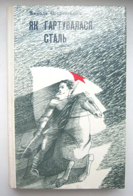 Soviet book N. Ostrovsky How steel hardened How steel was hardened in Ukrainian