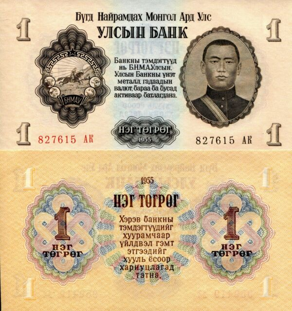 MONGOLIA 1 Tugrik Banknote World Paper Money aUNC/XF Currency Pick p28 1955 Bill