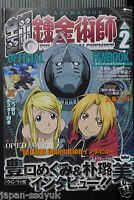 JAPAN TV Anime Fullmetal Alchemist Official Fan Book vol.2