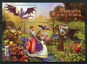 Ukraine 2017 Mnh Mykyta Kozhumyaka Dragon Spell 4v M/s Cartoons Animation Stamps Soft And Antislippery Animation, Cartoons Stamps