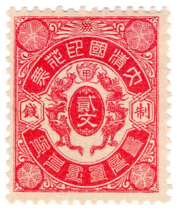 I-B-China-Revenue-Duty-Stamp-1-Double-Dragon