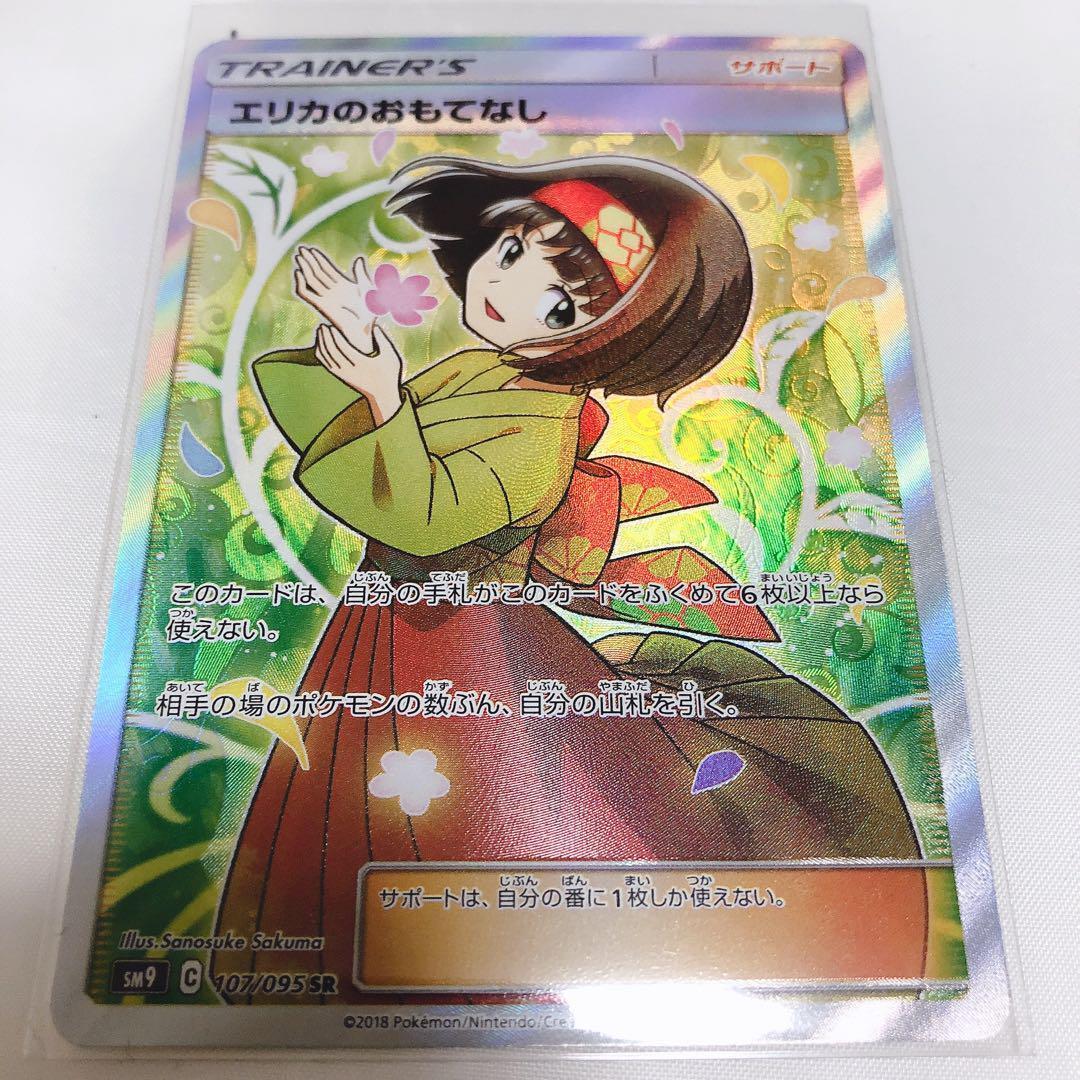 Pokemon Card Sun & Moon Tag Bolt SM9 SM9 SM9 107 SR Erika's Hospitality SR Japanese Card 982000