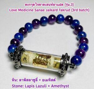 Charm Sanae Jaikard Takrud Yant Stone Bracelet Thai Holy Luck Talisman Amulet