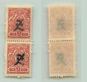 Armenia-1919-SC-92-mint-black-Type-A-pair-e9341