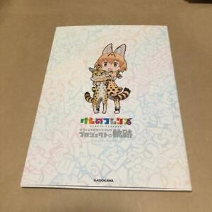 DHL-Kemono-Friends-Official-Guide-Book-PROJECT-039-S-TRAJECTORY-Anime-Game-Art-Works