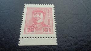 China, Stamps, 1949, Mau Tse tung, ungestempelt