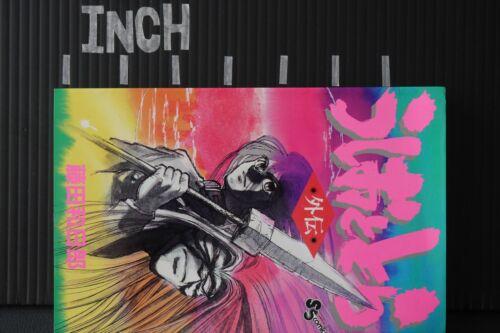 Ushio and Tora Gaiden JAPAN Kazuhiro Fujita manga