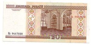 Bielorussia-Belarus-20-rublei-2000-FDS-UNC-pick-24-lotto-3368