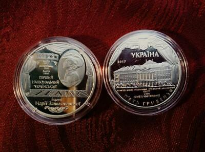 Ukraine 5 UAH 2017 Coin 100 years to Maria Zankovetska National Drama Theater