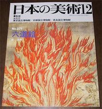 Japanese Art Publication Nihon Bijutsu 390 - Tattoo Book Hell 02 Devil Ghost