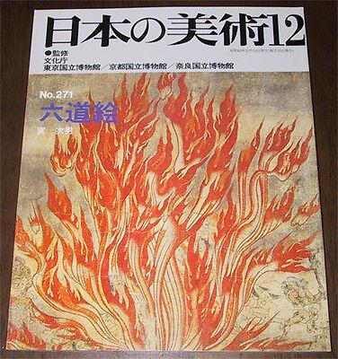 Tattoo Book Hell 02 Devil Ghost Japanese Art Publication Nihon Bijutsu 390