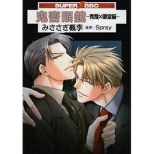 Kichiku Megane - Katsuya x Midou hen YAOI Manga Japanese / Spray,MISASAGI Fuhri