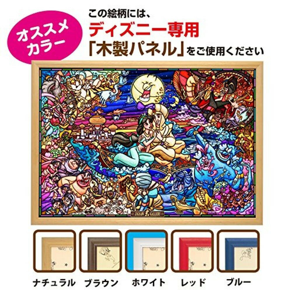 1000 Piece Jigsaw Puzzle Aladdin Story Stained Stained