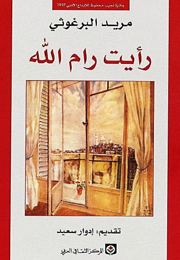 Immagine 1 - HO-visto-Ramallah-romanzo-in-arabo