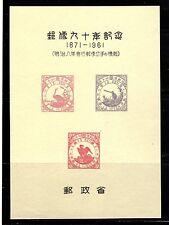 JAPAN,  Exquisite 1961 Souvenir Sheet in Folder, 90th Anniv. of Postal Service