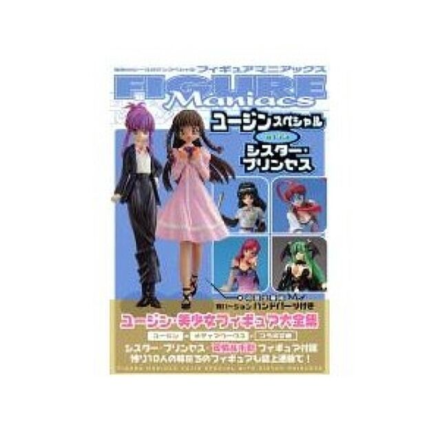 FIGURE Maniacs Yuujin Special with Sister Princess Japanese Figure Book