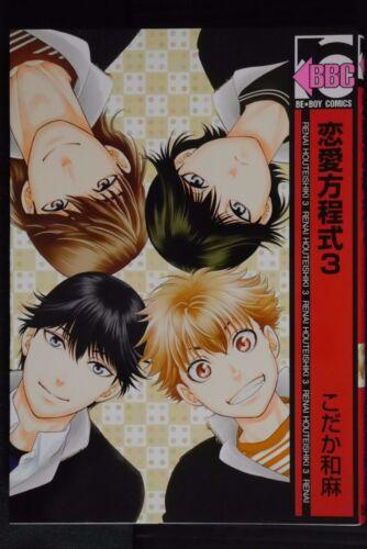 Renai Houteishiki vol.1~3 Set JAPAN Kazuma Kodaka manga