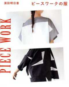 Piece-Work-Clothings-Japanese-Craft-Pattern-Book
