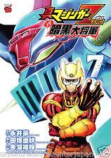 SHIN MAZINGER Z ZERO ANKOKU SHOGUN GO NAGAI JAPANESE ANIME MANGA BOOK  VOL.7