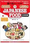 Yubisashi Japanese Food Phrasebook by Toshiya Enomoto (Paperback, 2015)