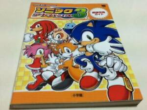 Sonic-Advance-3-strongest-Strategy-Guide-Book-GBA