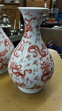 """Vintage 14.5"""" Asian Porcelain Vase. Imperial Red Dragon 5 toes."""