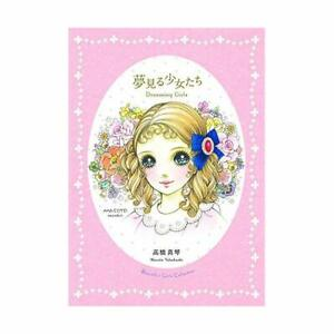 Dreaming-Girls-Art-Collection-of-Macoto-Takahashi-Japanese-Edition