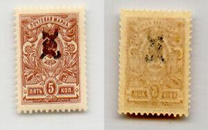 Armenia-1919-SC-94-mint-black-Type-C-rtb5368