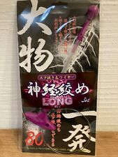 RUMIKA Japan Chemiluminescent Nerve Tighten Set Long A20242 for sale online