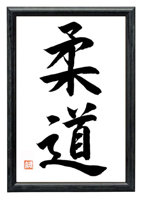 JUDO Original japanische Kalligraphie Kalligraphie Kalligraphie Rahmen Schwarz Japan Schriftzeichen Deko 449f27