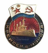 Russian Soviet USSR Navy Flag The Legendary Cruiser Aurora Brass Enamel Badge
