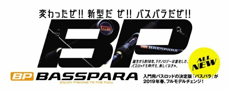 Major Craft Basspara Series Spinning Rod BXS 632UL 6295