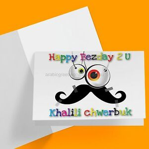 Arabic greeting cards birthday collection arabic moustache ebay image is loading arabic greeting cards birthday collection arabic moustache m4hsunfo
