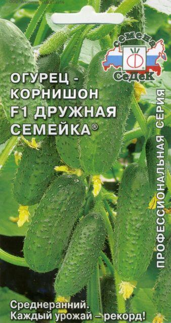 Russian Seeds Botsman F1 Cucumber Boatswain F1
