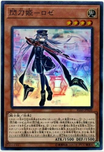 Yu Gi Oh Japanese  Sky Striker Ace-Roze IGAS-JP020 Super Rare Mint