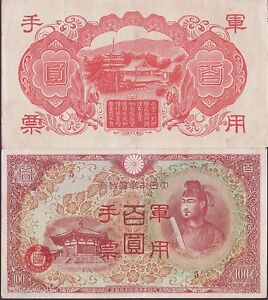 China-Japan-Occupation-Invasion-Proof-1945-WWII-100-Yen-Military-Note-VF