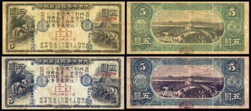 !COPY 2 x JAPAN 5 YEN 1873 JAPANESE MONARCHY BANKNOTE !NOT REAL!