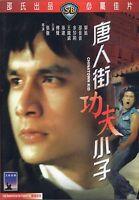 Chinatown Kid (1977) Dvd [non-usa Region 3] Ivl English Subtitles Shaw Brothers
