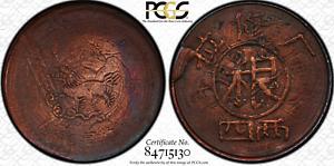 1959-1960-China-Tibet-4-Sho-Srang-Coin-PCGS-AU-Details