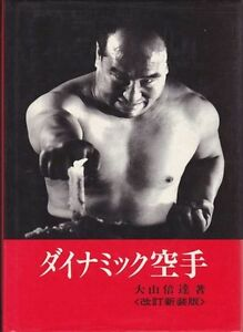 Mas Oyama My Karate The Way Truth Kyokushinkai Okinawa Japan Karate 018 Book