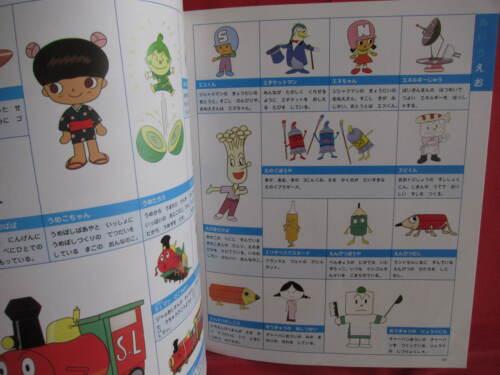 Anpanman 1600 All character encyclopedia book