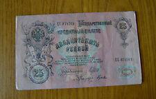BANCONOTA RUSSIA 25 RUBLI 1909 NUMISMATICA SUBALPINA