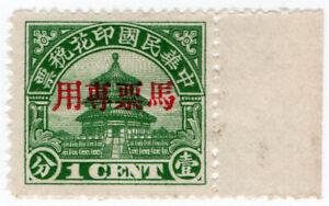 I-B-China-Revenue-Duty-Stamp-1c-Temple-overprint