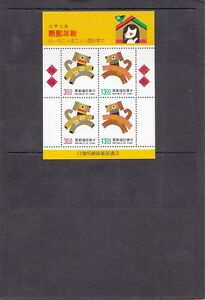 Details about China Taiwan 1993 New Year of Dog Souvenir Sheet - chinese  Lunar Zodiac