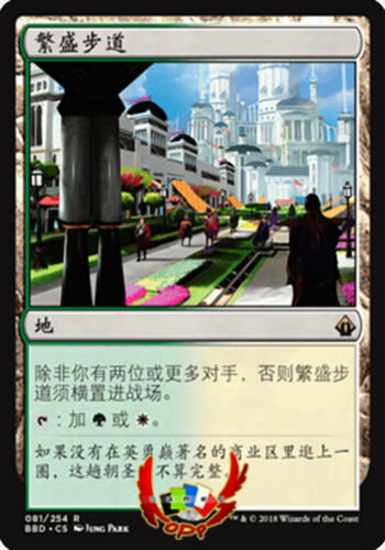 MTG BATTLEBOND BBD CHINESE BOUNTIFUL PROMENADE X1 MINT CARD