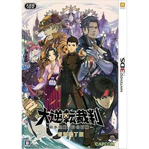 Very Good 3DS Dai Gyakuten Saiban special binding version Import Japan