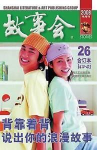 Gu-Shi-Hui-2008-Nian-He-Ding-Ben-2-Brand-New-Free-P-amp-P-in-the-UK