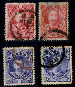 JAPON-JAPAN-1896-Mi-71-72-73-74-Princes-039-Issue-Obl-used-faults